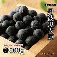 【ふるさと納税】京丹波町和知地区の逸品黒大豆「和知黒」2Lサイズ500g
