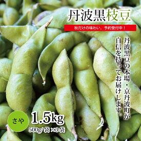 【ふるさと納税】丹波黒枝豆 さや 1.5kg