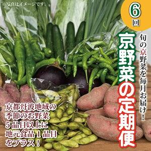【ふるさと納税】【定期便】6カ月コース 京野菜と地元食品の詰合せ 6カ月間 毎月お届け