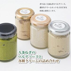 【ふるさと納税】京丹波町産九条ねぎのベルデソースと各種クリームの詰め合わせ