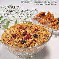 【ふるさと納税】カイノキ特製・黒豆おから&ココナッツとグラノーラの詰め合わせ