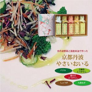 【ふるさと納税】京丹波野菜と国産米油で作った京都丹波竹野産やさいおいる(5本セット)