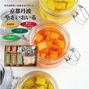 【ふるさと納税】京都・丹波竹野産やさいおいる(3本セット)+京丹波町竹野産乾燥野菜3種の詰め合わせ