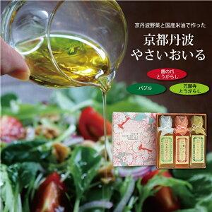 【ふるさと納税】京丹波野菜と国産米油で作った京都丹波竹野産やさいおいる(3本セット)