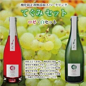 【ふるさと納税】丹波ワイン酸化防止剤無添加スパークリング「てぐみ」ロゼ・白セット