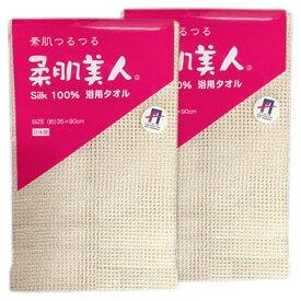 【ふるさと納税】素肌つるつる柔肌美人/Silk100%浴用タオル【1005225】