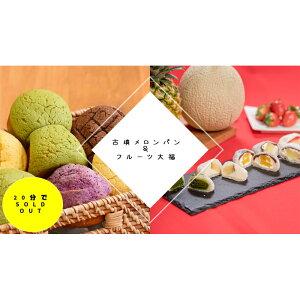 【ふるさと納税】古墳メロンパン&フルーツ大福