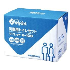 【ふるさと納税】災害用トイレ マイレットS-100【1043335】