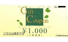 【ふるさと納税】不死王閣 ギフト券×15枚