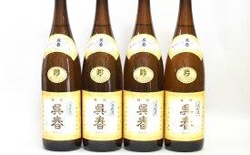 【ふるさと納税】清酒「呉春」特吟×4本