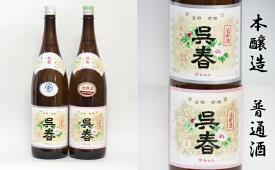 【ふるさと納税】清酒「呉春」本醸造+普通酒(計2本)
