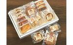 【ふるさと納税】パティスリーモンターニュ焼き菓子セット