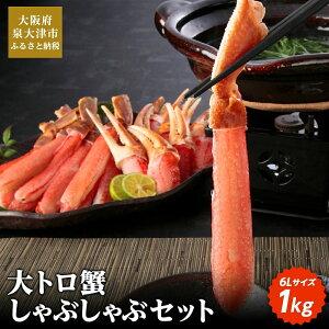 【ふるさと納税】大トロ蟹しゃぶしゃぶセット 1kg(6L)[1068]