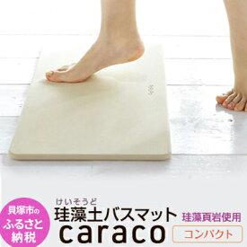 [ふるさと納税]C0001.【珪藻土バスマット】caracoバスマット(コンパクト・リバーシブル)
