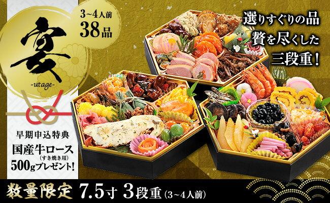[ふるさと納税]RZ802H 宴「老舗の味わい祝膳」3段重豪華おせち料理 7.5寸(盛付・解凍不要)