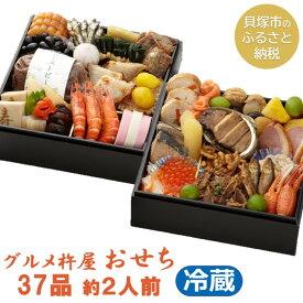 【ふるさと納税】Z003G.グルメ杵屋 特製 おせち料理二段重 おせち 冷蔵 2021 約2人前