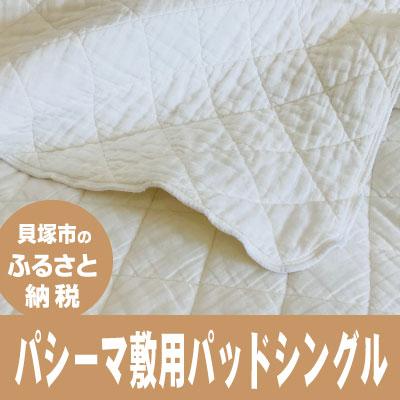 [ふるさと納税]R93I パシーマ敷用パットシーツシングル