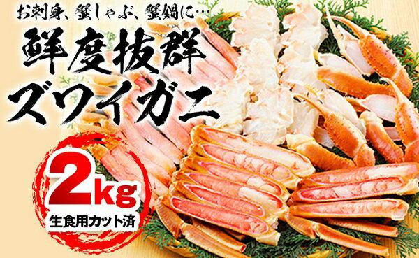 [ふるさと納税]R43P 生食用カットズワイガニ2kg