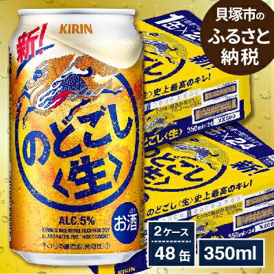 [ふるさと納税]R48B【第三のビール】キリン のどごし生 350ml×48缶