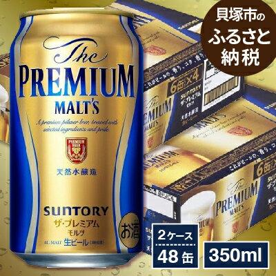 [ふるさと納税]R61I【ビール】サントリー ザ・プレミアム・モルツ 350ml×48缶
