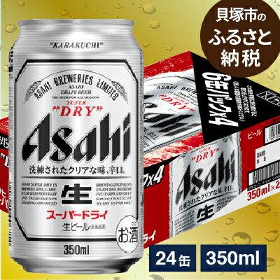 [ふるさと納税]R46B【ビール】アサヒ スーパードライ 350ml×24缶