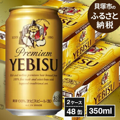 [ふるさと納税]R62I【ビール】サッポロ ヱビスビール 350ml×48缶