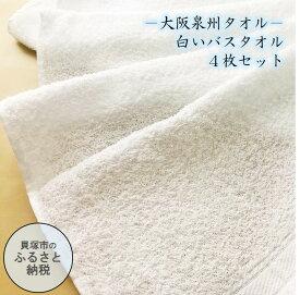 [ふるさと納税]B0055.【大阪泉州タオル】白いバスタオル4枚セット