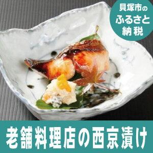 老舗料理屋がお届けする西京漬け詰め合わせサムネイル用