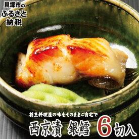 【ふるさと納税】G0003.老舗料理屋がお届けする西京漬「銀鱈(ぎんだら)」6切入 銀だら 銀ダラ 真空包装 簡単調理