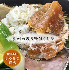 【ふるさと納税】P0002.老舗料理屋がお届けする「大阪泉州渡り蟹」(ボイルほぐし身)