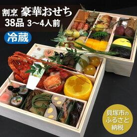 [ふるさと納税]Z001RR.割烹屋ゆずの手作りおせち二段重 数量限定 おせち 冷蔵 高級