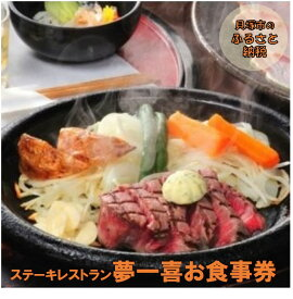 【ふるさと納税】Q0002.ステーキレストラン『夢一喜』お食事券
