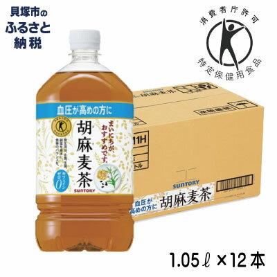 [ふるさと納税]R123C【トクホ・特保】サントリー胡麻麦茶 1.05リットル×12本(1ケース)