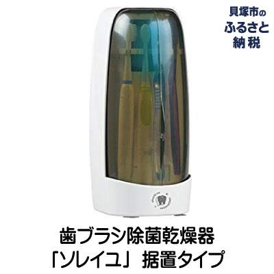 [ふるさと納税]R154D【紫外線+オゾン】歯ブラシ除菌乾燥器「ソレイユ」据置きタイプ
