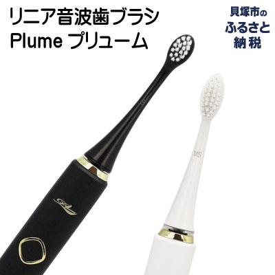 [ふるさと納税]R155P【電動歯ブラシ】リニア音波歯ブラシ Plumeプリューム(選べる2色)