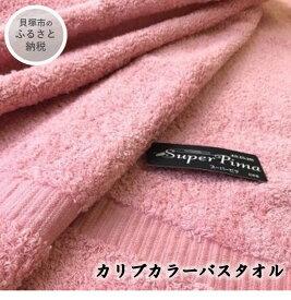 【ふるさと納税】A0017.【日本製】カリブカラーバスタオル(ピンク)