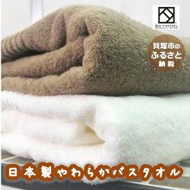 【ふるさと納税】B0059.【日本製】ito美人バスタオル2枚セット(ブラウン・ホワイト)