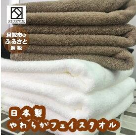 【ふるさと納税】B0060.【日本製】ito美人フェイスタオル6枚セット(ブラウン・オフホワイト)