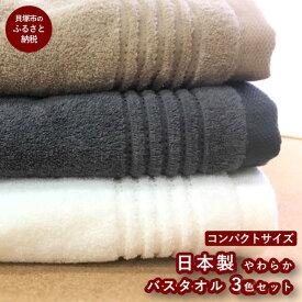 【ふるさと納税】B0093.【日本製】ito美人コンパクトバスタオル3色3枚セット