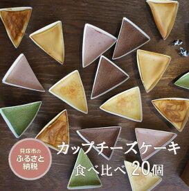 【ふるさと納税】C0023.チーズケーキ専門店のカップチーズケーキ食べ比べ20個セット グルテンフリー オーガニック ギフト