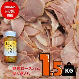【ふるさと納税】C0093.『夢一喜』【訳あり】ロースハム切落し1.5kg(ドレッシング付き)