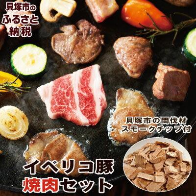 [ふるさと納税]R164D 喰快 イベリコ豚焼肉セット&スモークチップ(貝塚市の桜使用)