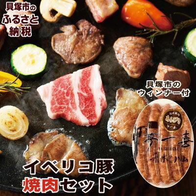 [ふるさと納税]R165D 喰快 イベリコ豚焼肉セット&【大阪府貝塚市産】ウィンナー