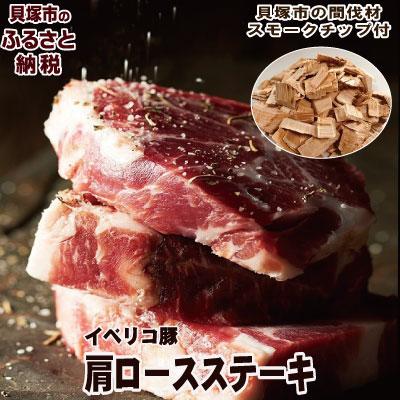 [ふるさと納税]R166B 喰快 イベリコ豚肩ロースステーキ&スモークチップ(貝塚市の桜使用)
