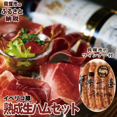 [ふるさと納税]R173D 喰快 イベリコ豚熟成生ハムセット(貝塚市産ウィンナー付き)