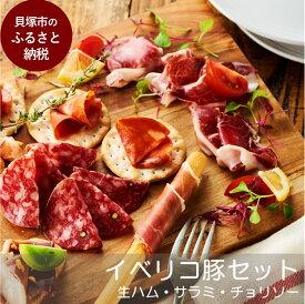 【ふるさと納税】B0077.喰快 イベリコ豚生ハム3種セット 熟成肉 生ハム ギフト 詰め合わせ