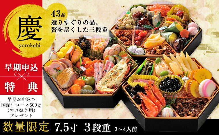 [ふるさと納税]慶「老舗の味わい祝膳」3段重豪華おせち料理7.5寸(寄附額8万円)