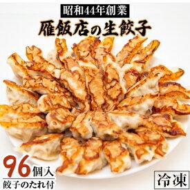 【ふるさと納税】雁飯店の生餃子(冷凍)96個【1005270】