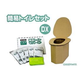 【ふるさと納税】【茨木市】防災用品 簡易トイレセットDX マックス【1236435】