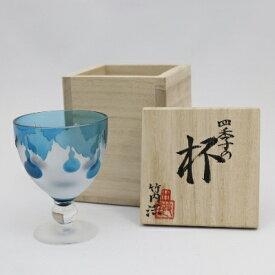 【ふるさと納税】竹内洪-四季の杯「六瓢」-【1242056】